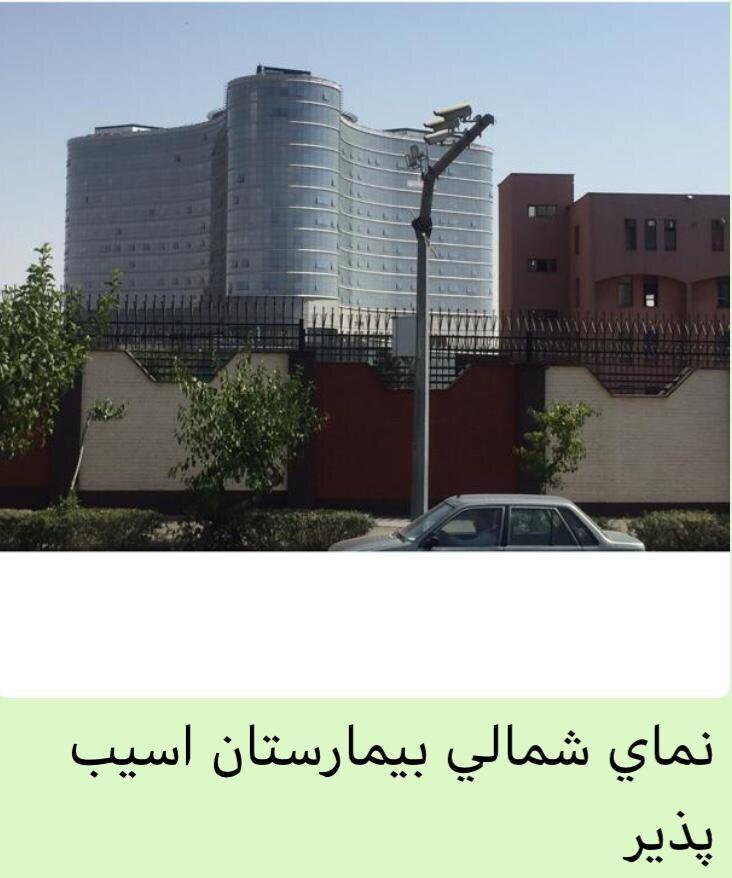 تخریب بیمارستان در زلزله تهران